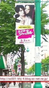 20130513 movieJACKAL1.jpg