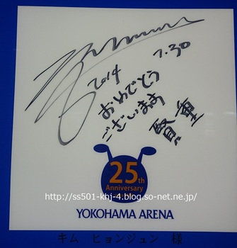 20150817 khj_sign2@YOKOARI.jpg