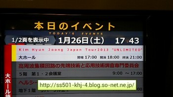 20130126 kagawg2.jpg
