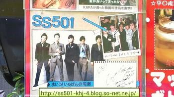 20130502 SS501@maiu1.jpg